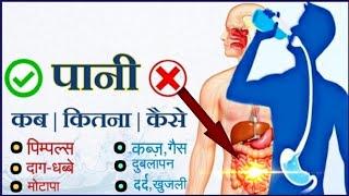 पानी पीने का सही तरीका | 21 दिन इस तरह पनी पियो शरीर में जो होगा हैरान रह जाओगे - Download this Video in MP3, M4A, WEBM, MP4, 3GP