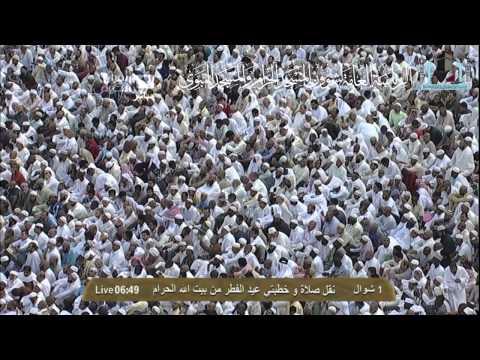 خطبة العيد مكة 1-10-1433 الحب في الإسلام