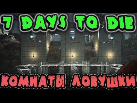 Комнаты с ловушками - 3 уровень 7 Days to Die Старвейшен - Самые сильные и злые зомби подземелья (видео)