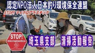 未来へつなぐ水辺環境保全保全プロジェクト 「STOP!マイクロプラスチック埼玉県支部 清掃活動報告」 Go!Go!NBC!