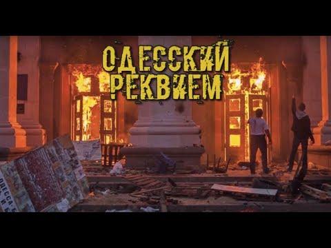 Проиграть видео - Елена Ложкина: 2 мая – продуманная акция устрашения