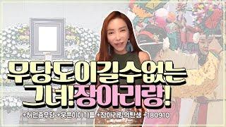 BJ장추자♥ 무속인도 이겨낼수없는 비글그녀!! 장아리랑?