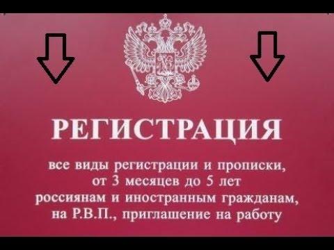 Временная регистрация на 3 месяца в Москве и Московской области