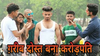 गरीब दोस्त बना करोड़पति ||Waqt sabka badalta hai || Qismat ||Time changing || Juber khan || mad bros