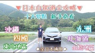 日本自駕遊全攻略▸ 十大要點、新手必看、全日本適用   VF Memoir