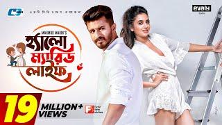Hello Married Life | হ্যালো ম্যারিড লাইফ | Musfiq R Farhan | Tania Bristy | Anik  | EiD Natok 2020