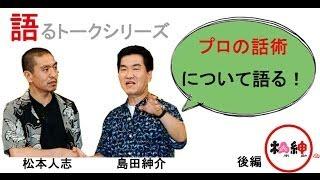 聞くだけ!プロから学ぶ会話術!松本紳介後編 - YouTube