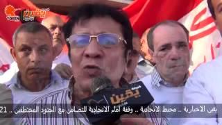 يقين | مدحت الحداد رئيس جبهة العسكريين المتقاعدون هيبة الجيش انتهت تحميل MP3