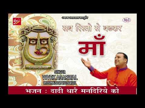 dadi thare mandriya ko chakar rakh lo chakar nhi to davarpaal rakh lo