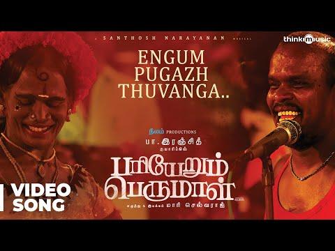 Erikaiya Erikaiya Richavula Tamil Super hit hot song -4D