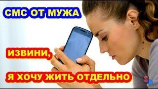 ЖЕНЩИНА получила СМС от МУЖА - Извини, но я хочу жить отдельно - я забрал вещи