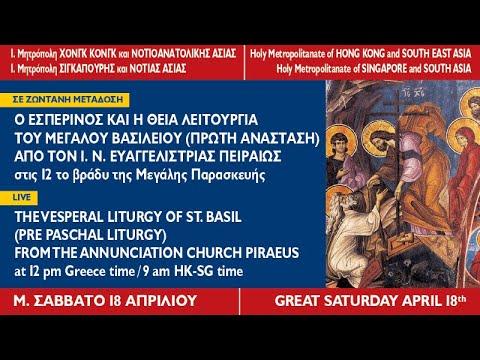 Ο Εσπερινός του Πάσχα και η Θεία Λειτουργία του Μεγάλου Βασιλείου (πρώτη Ανάσταση)