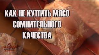 Как не купить мясо сомнительного качества | Правила выживания | Выпуск 7