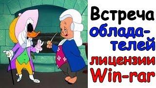 Лютые Приколы Встреча обладателей лицензии Win-rar угарные мемы