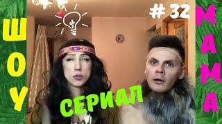 МАМА и Зарплата | Сериал МАМА # 32 | ШОУ Видео Приколов