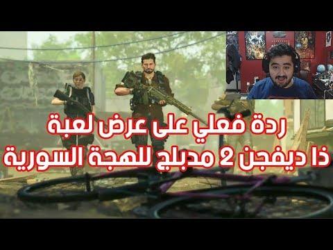 ???????? ردة فعلي على عرض ذا ديفجن 2 مدبلج للهجتي اللهجة السورية