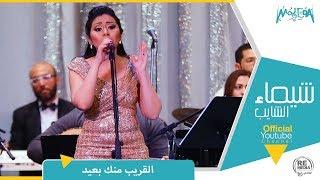 تحميل اغاني شيماء الشايب - القريب منك بعيد من حفل مسرح معهد الموسيقى العربية MP3