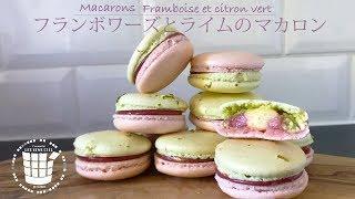 ✴︎フランボワーズとライムのマカロンの作り方Macarons Framboise et Citron vert✴︎ベルギーより#19