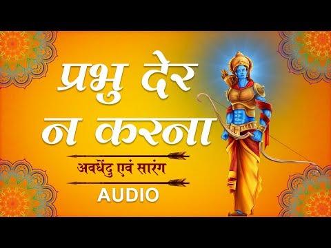 प्रभु देर न करना जय सिया राम