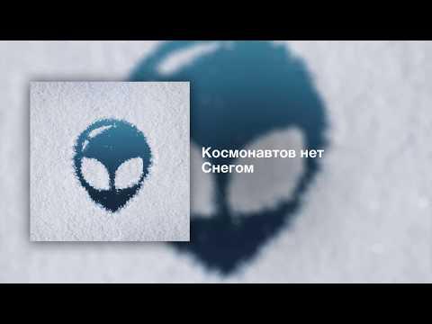 КОСМОНАВТОВ НЕТ — СНЕГОМ (Single 2020)