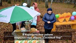 UTV. Новости севера Башкирии за 12 октября (Бирск, Мишкино, Бураево, Краснохолмский, Караидель)