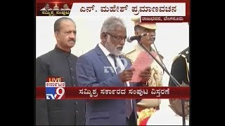 Karnataka Cabinet Expansion : BSP's N Mahesh Takes Oath as Minister