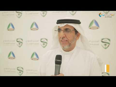 المنتدى السعودي لسلامة المنتجات