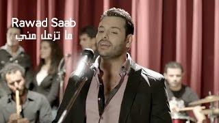اغاني طرب MP3 Rawad Saab - Ma Tez3al Menni (Official Music Video) | رواد صعب - ما تزعل مني تحميل MP3