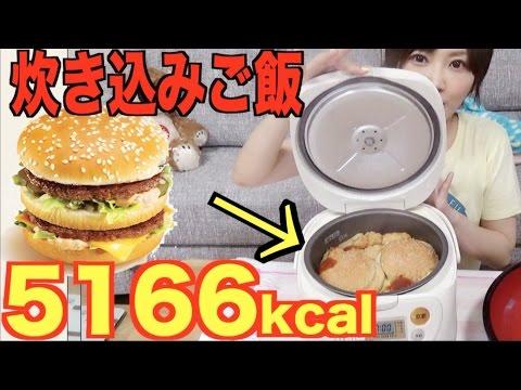 Kinoshita Yuka [OoGui Eater] Eats 7lb of Big Macs  with rice