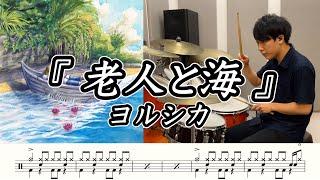 【ヨルシカ】老人と海-叩いてみた【ドラム楽譜あり】(The Old Man and the Sea/Yorushika)【Drum Cover】