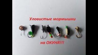 Мормышки на зимнего окуня фото