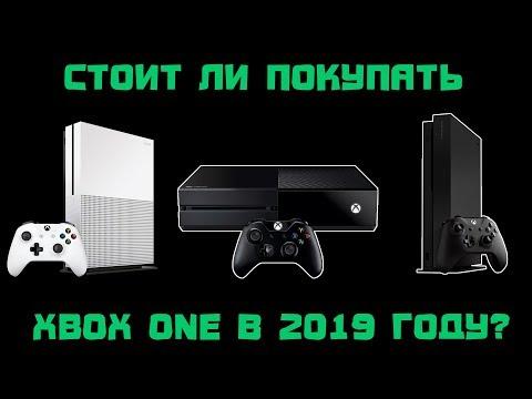 Стоит ли покупать Xbox one  В 2019 году?   Какую версию лучше взять Xbox One FAT, S, или X-версию