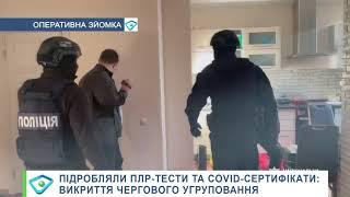 Липовий ПЛР-тест – за 400 гривень, а Covid-сертифікат – за 1,5 тисячі: кіберполіція викрила угруповання