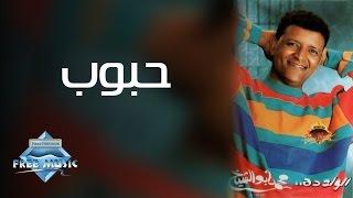 Mohammed Abu El Sheikh - Habob | محمد أبو الشيخ - حبوب تحميل MP3