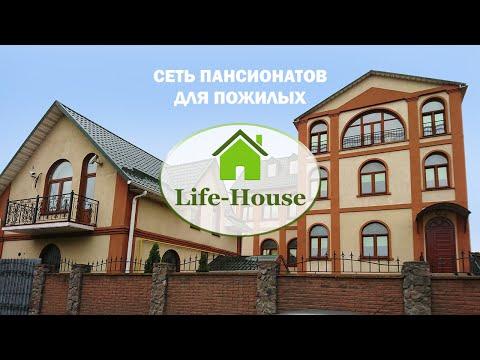 Пансионат для пожилых людей - Киев, Life-House