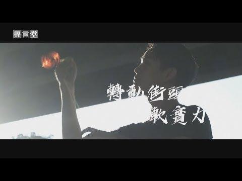 【民視異言堂】轉動‧街頭軟實力 2019.06.29