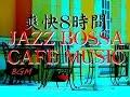 作業用BGM 爽快カフェミュージック 勉強 集中用にも ジャズ ボサノバ長時間BGMです 8時時間