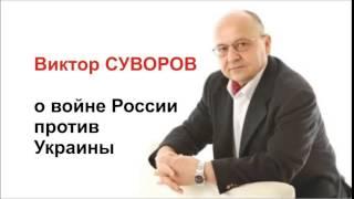 Виктор Суворов о войне России против Украины