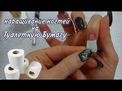 Наращивание Ногтей на Туалетную Бумагу 😁🙈  Как нарастить ногти без форм