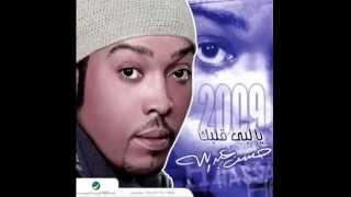 حسن عبدالله - منك لله - البوم يالبى قلبك 2009 تحميل MP3