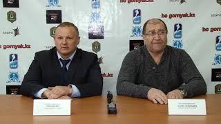 Пресс- конференция по итогам двух матчей «Горняк» - «Арлан»