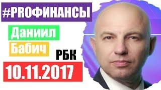 ПРО финансы 10 ноября 2017 года Александр Лосев