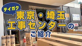 東京・埼玉工事センターのご紹介