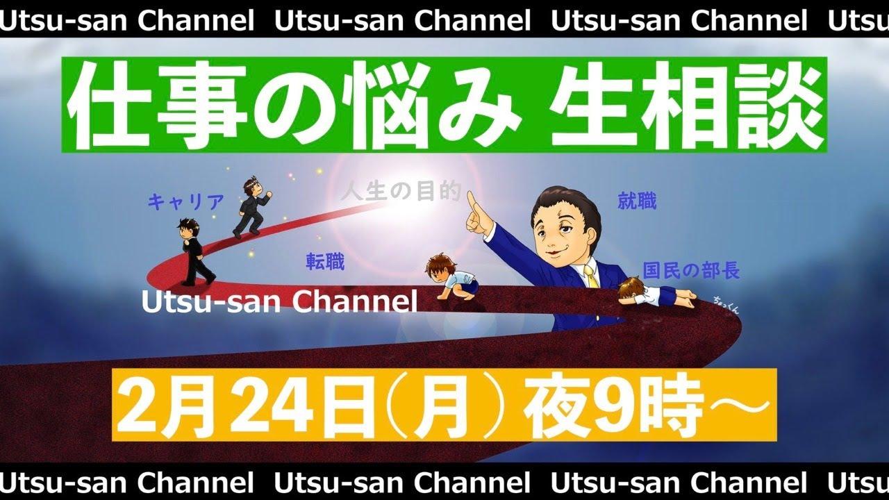【転職】Utsuさん生相談室 2020年2月24日【社会人】 #転職 #相談