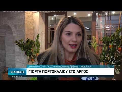 ΓΙΟΡΤΗ ΠΟΡΤΟΚΑΛΙΟΥ ΣΤΟ ΑΡΓΟΣ |  29/01/2020 | ΕΡΤ