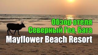 Mayflower Beach Resort, Северный Гоа, Бага