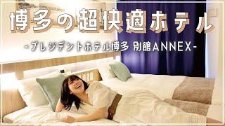 博多の超快適ホテルに泊まって来た!【プレジデントホテル博多 別館ANNEX】