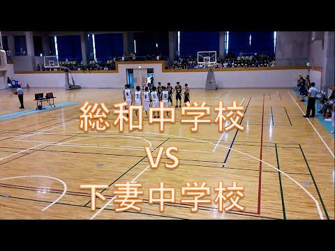Sowa Junior High School