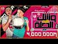 مهرجان وشك شبه الحله سامر المدنى - ابو ليله  washk shbh alhila Singing ' Samer Elmedany - Abo Lila mp3