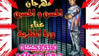 مهرجان الحسن والحسين مايك مان وزة صانع الهزة 2012